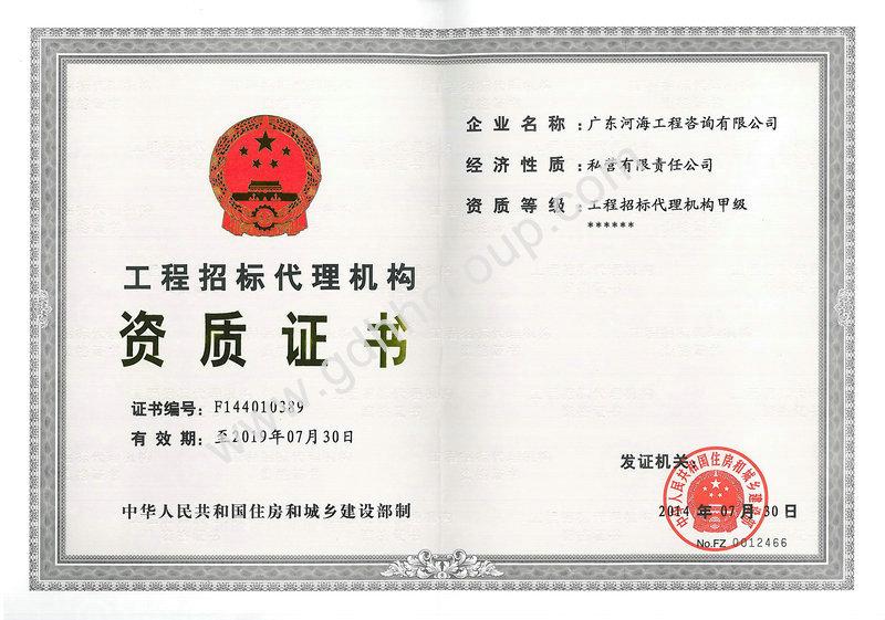 工程招标代理机构甲级资格证书