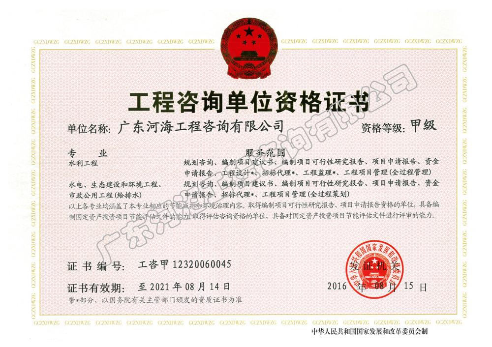工程咨询单位资格甲级证书