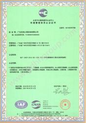 环境管理体系认证亚博体育app官方下载地址