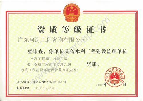 监理资质等级证书