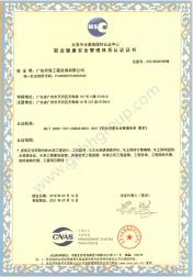 职业健康安全管理体系认证亚博体育app官方下载地址
