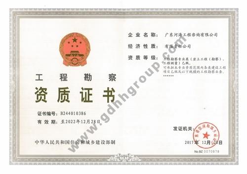工程勘察乙级资质证书