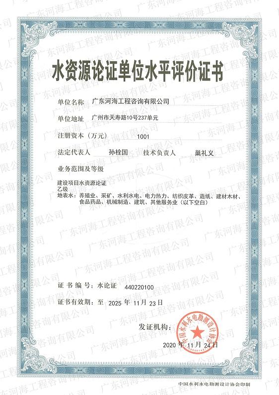 建设项目水资源论证乙级资质证书