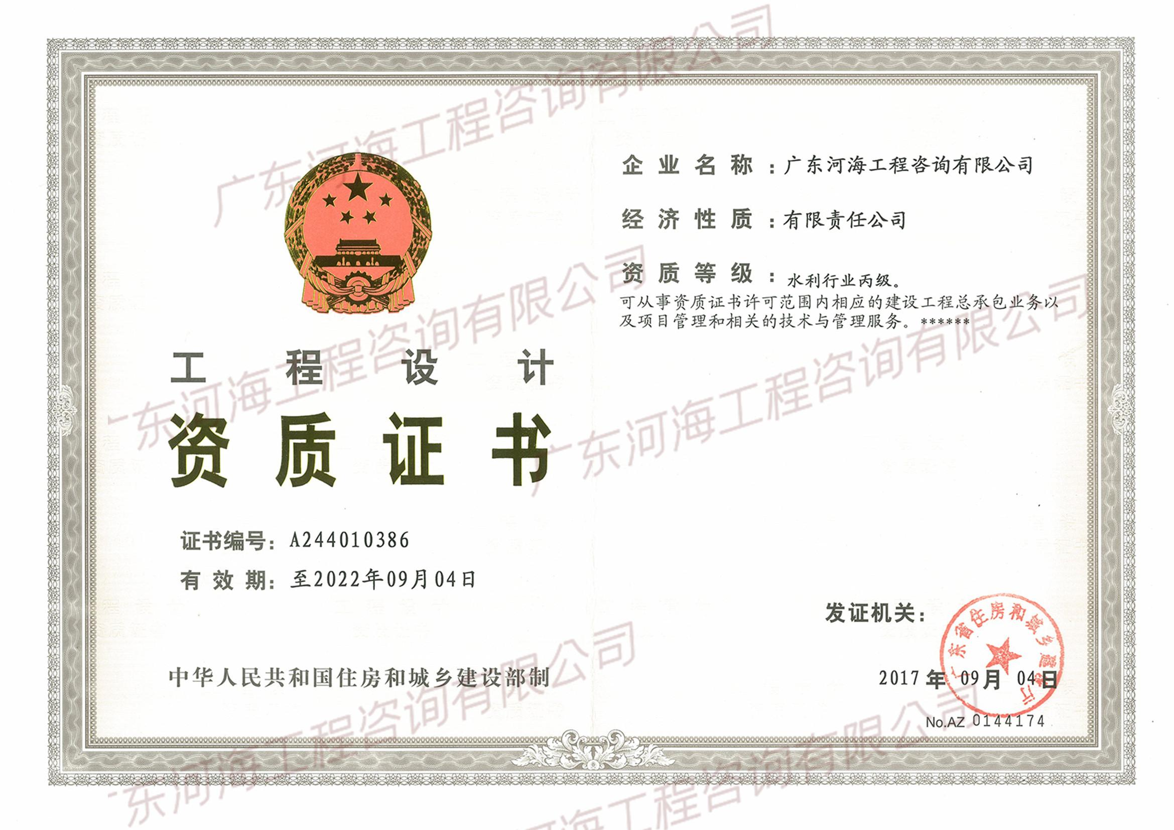 工程设计乙级资质证书
