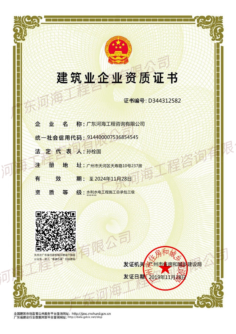 水利水电施工总承包三级亚博体育app官方下载地址