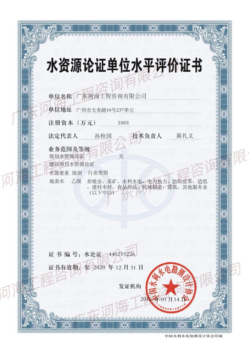 建设项目水资源论证乙级资质亚博体育app官方下载地址