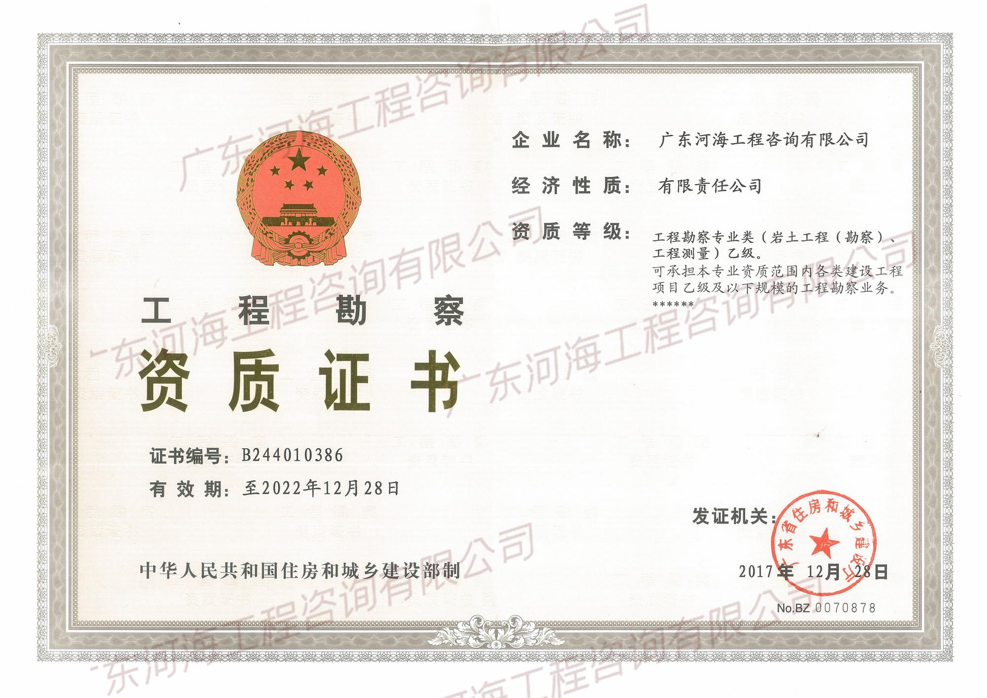 亚博平台网站勘察乙级资质亚博体育app官方下载地址