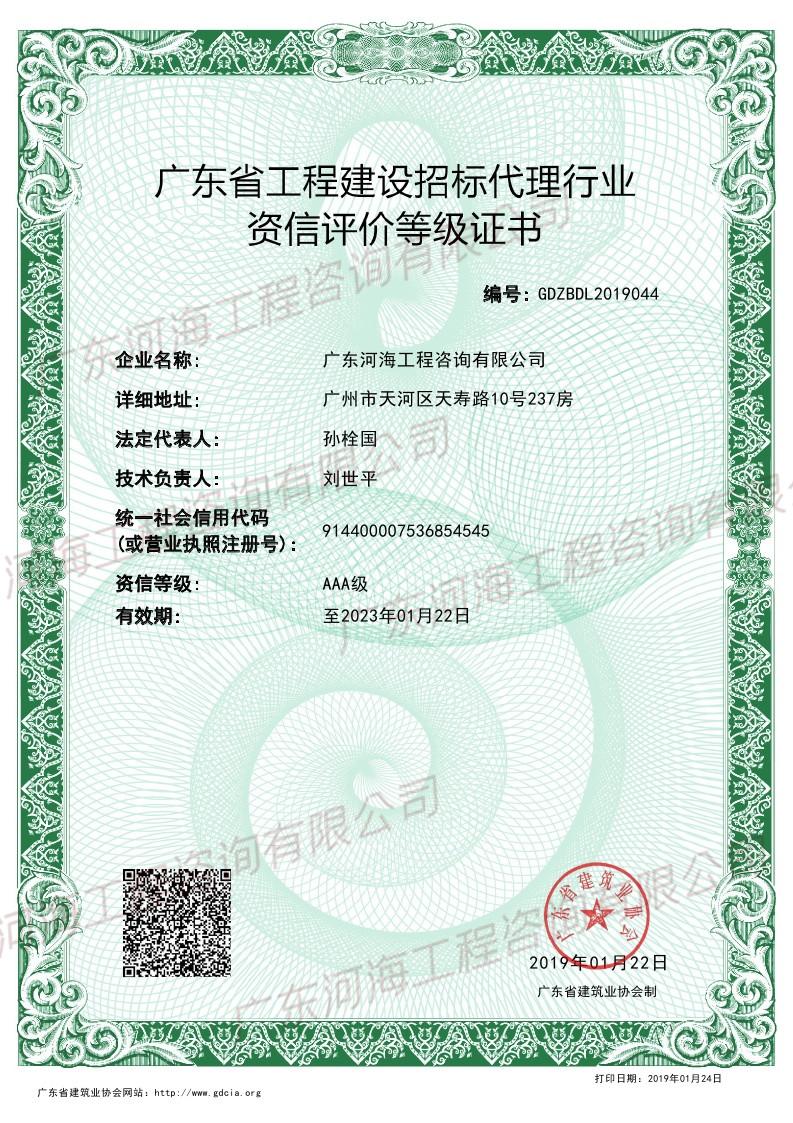 工程招标代理机构AAA级资信评价证书