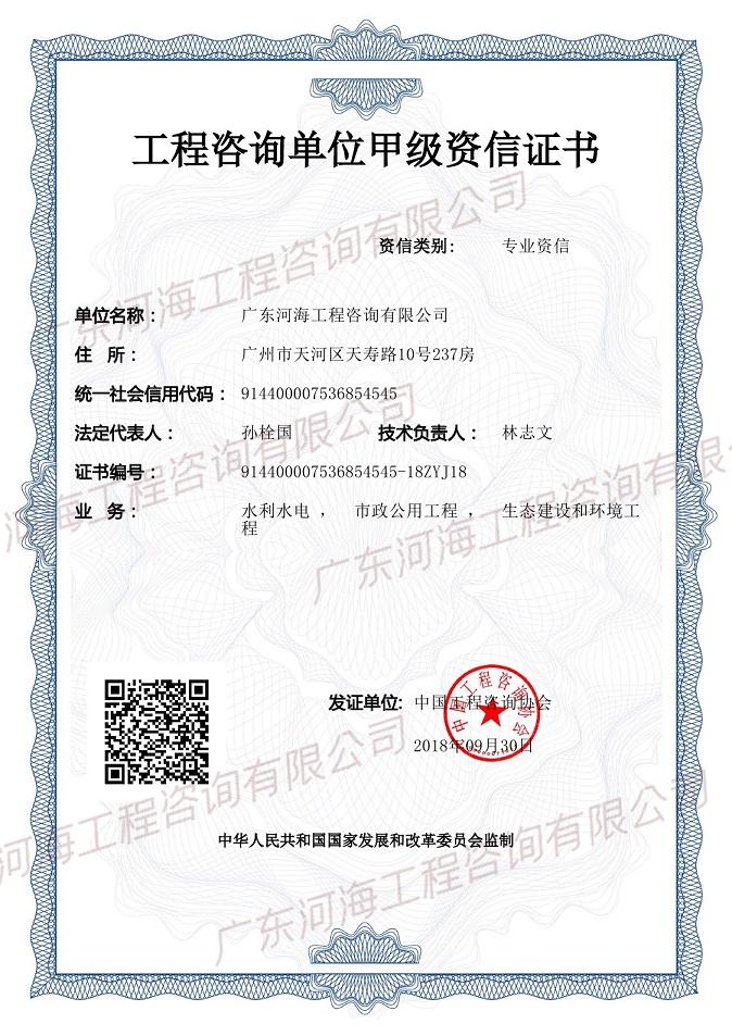 亚博平台网站咨询单位资格甲级亚博体育app官方下载地址