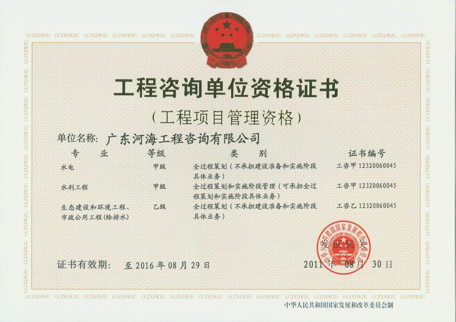 工程咨询单位工程项目管理资格甲级证书